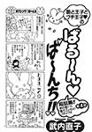 Naoko Punch December 20002