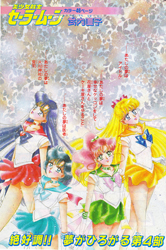 Sailor Moon / Naoko Takeuchi Individual Scan Archive