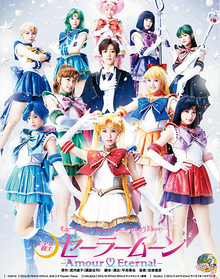 Sailor Moon Amour Eternal