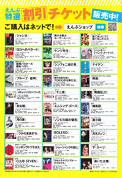 Interview of Sailor Moon La Reconquista cast in Engeki Book Magazine October 2013