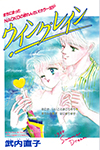 Wink Rain by Naoko Takeuchi from Nakayoshi July 1988