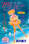 July Marmalade Birthday by Naoko Takeuchi from Nakayoshi July 1989