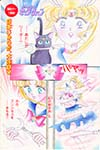 Sailor Moon by Naoko Takeuchi in Nakayoshi July 1992