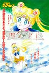Sailor Moon by Naoko Takeuchi in Nakayoshi September 1992
