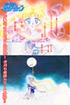 Sailor Moon by Naoko Takeuchi in Nakayoshi November 1992