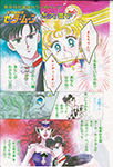 Sailor Moon by Naoko Takeuchi in Nakayoshi January 1993