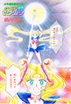 Sailor Moon by Naoko Takeuchi in Nakayoshi March 1993