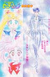 Sailor Moon by Naoko Takeuchi in Nakayoshi September 1993