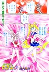 Sailor Moon by Naoko Takeuchi in Nakayoshi April 1994