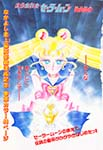 Sailor Moon by Naoko Takeuchi in Nakayoshi September 1994