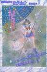 Sailor Moon by Naoko Takeuchi in Nakayoshi October 1994