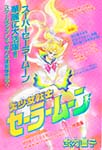 Sailor Moon by Naoko Takeuchi in Nakayoshi November 1994