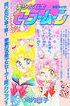 Sailor Moon by Naoko Takeuchi in Nakayoshi August 1995