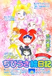 Sailor Moon by Naoko Takeuchi in Nakayoshi August 1996