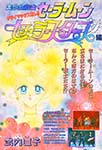 Sailor Moon by Naoko Takeuchi in Nakayoshi January 1997