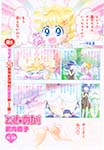 Toki Meca by Naoko Takeuchi in Nakayoshi January 2005