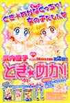Toki Meca by Naoko Takeuchi in Nakayoshi February 2005