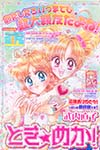 Toki Meca by Naoko Takeuchi in Nakayoshi May 2006