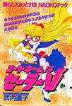 Codename Sailor V April 1992