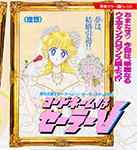 Codename Sailor V by Naoko Takeuchi in RunRun May 1996