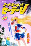 Codename Sailor V in RunRun September 1993