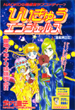 PQ Angels by Naoko Takeuchi in Nakayoshi October 1997