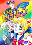 Sailor Moon by Naoko Takeuchi in Nakayoshi March 1994 Furoku