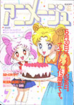 Animage July 1993 Issue