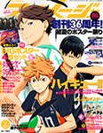 Animage July 2014