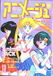 Animage October 1992