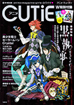 Anime CUTiE August 2014 Issue