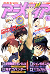 Animedia April 1996 Issue