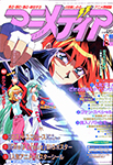 Animedia June 1998 Issue