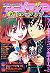 Animedia March 1999 Issue