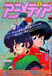 Animedia November 1991 Issue