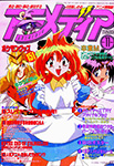 Animedia November 1997 Issue