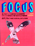 Focus January 1994 Issue