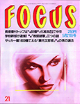 Focus May 27th 1998 issue 21