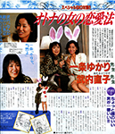Young You Interview & Individual - January 1999