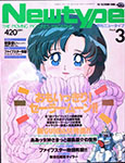 Newtype March 1993