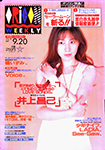 Oricon Weekly Volume 15 September 20th 1992