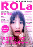 ROLa magazine November 2013 Issue