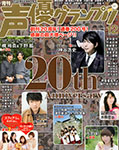 Seiyu Gran Prix December 2014 Issue