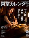 Tokyo Calendar June 2018