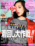 Vivi January 2015 Issue