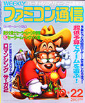 Weekly Famicon Hensou October 22nd 1993