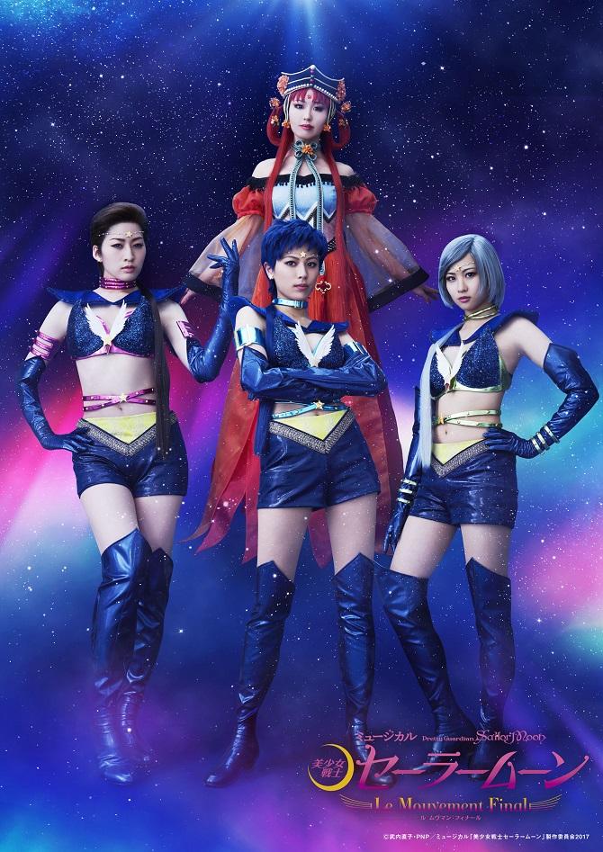Sailor Galaxia Chaos - 0425