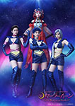 Sailor Moon: Le Mouvement Final Third Promo Poster