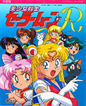 Ketteiban Sailor Moon R Artbook Volume 1