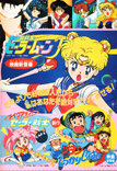 Sailor Moon R: The Movie Pamphlet